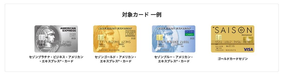 セゾンカードの新特典:対象カード