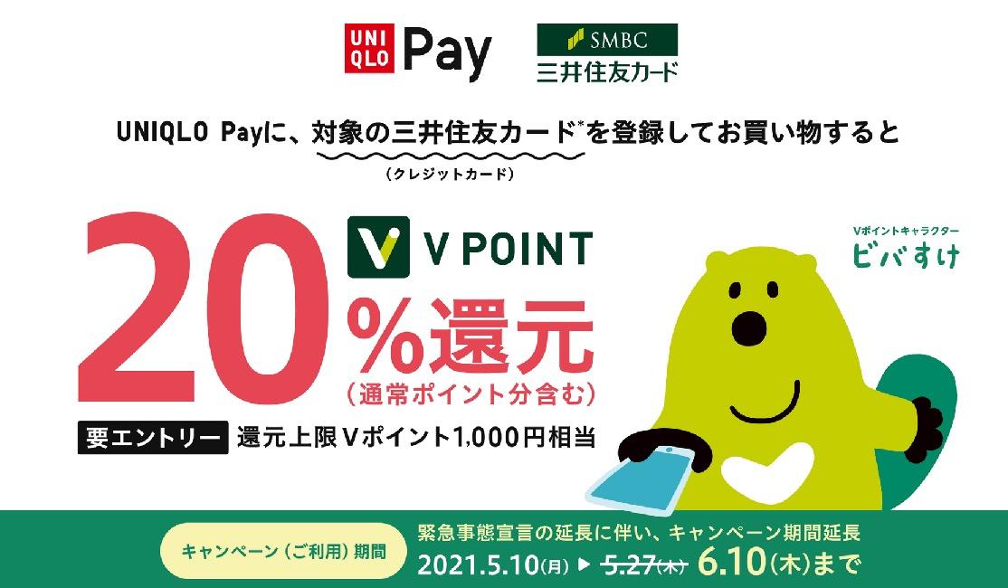 ユニクロPayに対象の三井住友カードを登録して買い物をすることで20%のポイント還元キャンペーン