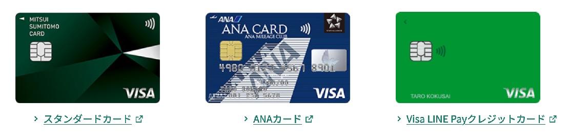キャンペーン対象のクレジットカード