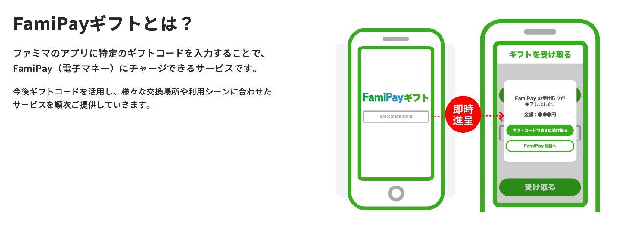 FamiPayギフトとは?