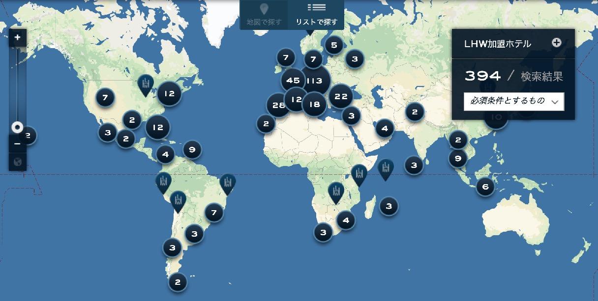 リーダーズクラブの加盟ホテルマップ(世界)