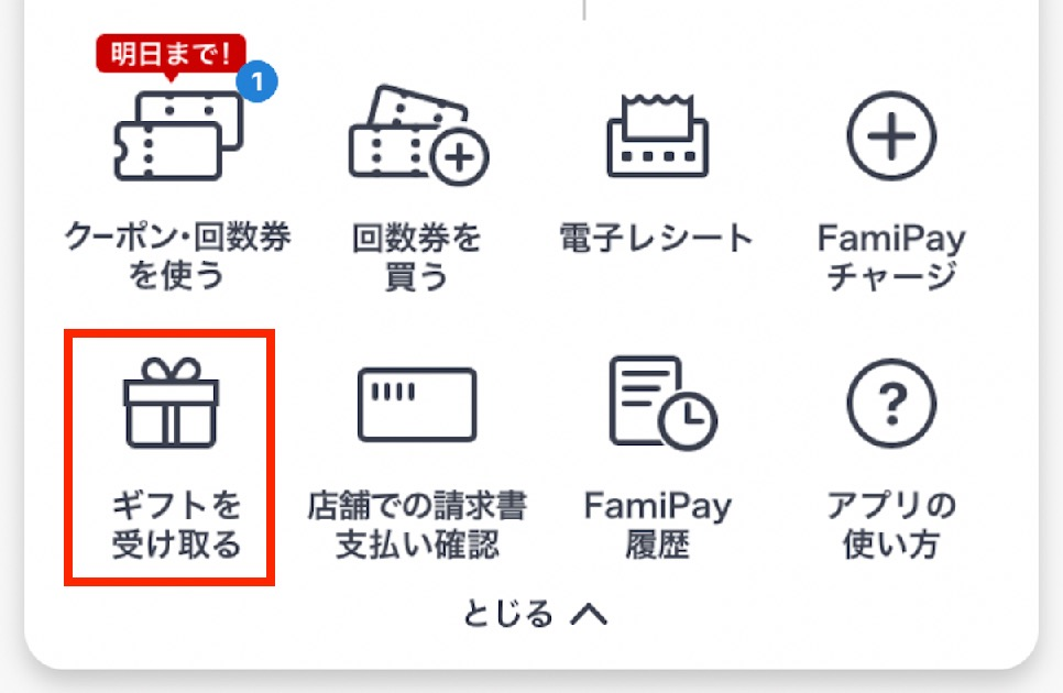 FamiPayアプリ:ギフト券を受け取る