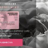 セゾンローズゴールド・アメックスの入会はポイントサイト経由がお得!17,000円分のポイント還元!