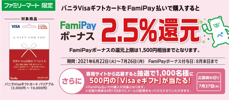 バニラVisaギフトカードのFamiPay払いで2.5%還元:概要