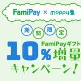 【モッピー】FamiPayギフト10%増量キャンペーン!ポイント10倍スーパーサンデーとの合わせ技がお得!7月1日から