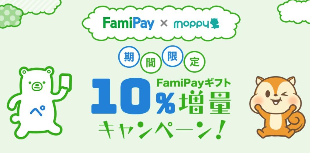 【モッピー】FamiPayギフト10%増量キャンペーン(TOP画像)