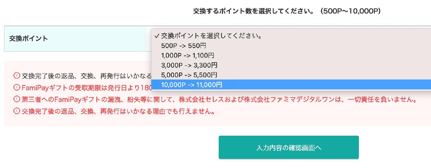 モッピーのポイント交換画面:FamiPayギフト