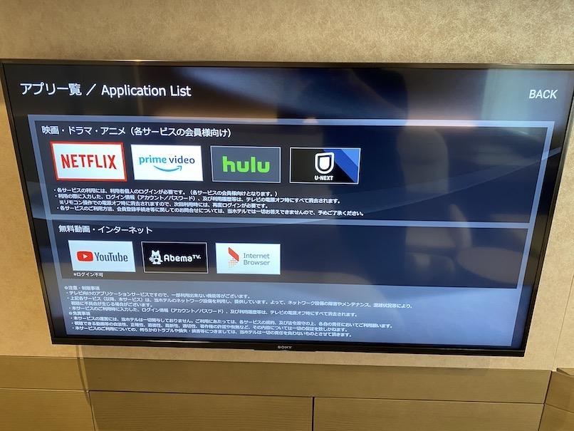 レムプラス銀座の客室:TV(アプリ)