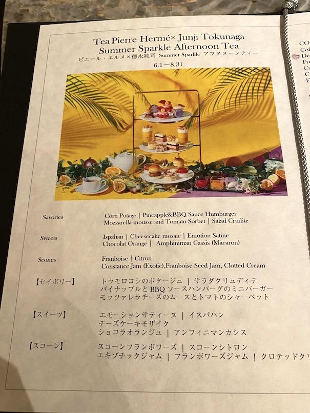 インターコンチネンタル東京ベイのアフタヌーンティー:フードメニュー