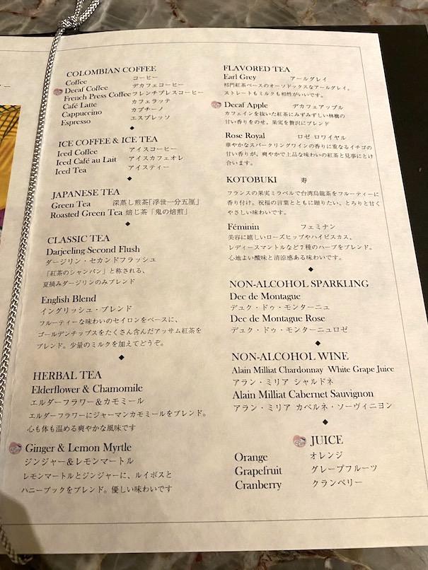 インターコンチネンタル東京ベイのアフタヌーンティー:ドリンクメニュー