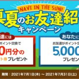 ECナビ 入会キャンペーン!紹介で最大1,350円相当の特典獲得の大チャンス!<7月最新>
