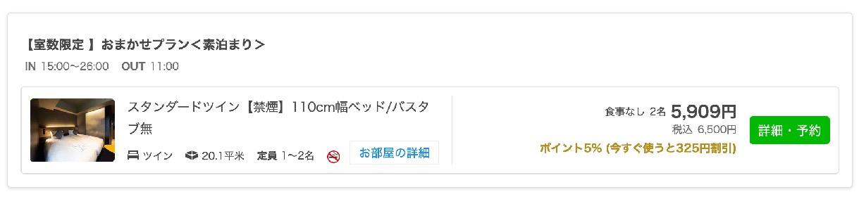 ザロイヤルパークキャンバス銀座8の価格(一休)