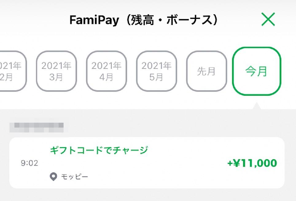 FamiPayアプリ:残高・ボーナス