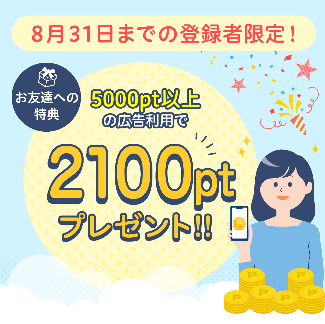 ハピタス入会キャンペーン(8月版)