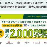 Visaタッチのキャンペーンが強烈!ドトールで最大2,000円&マックで20%還元!<7月最新>