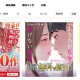 1,700円分の漫画が実質無料!amebaマンガの入会キャンペーンはポイントサイトとの合わせ技がお得!