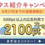 ハピタス入会キャンペーンで2,100円分の特典を獲得!<8月最新>