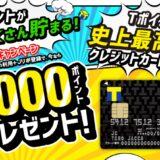 TカードPrimeの入会はポイントサイト経由がお得!最大10,600円相当の還元!