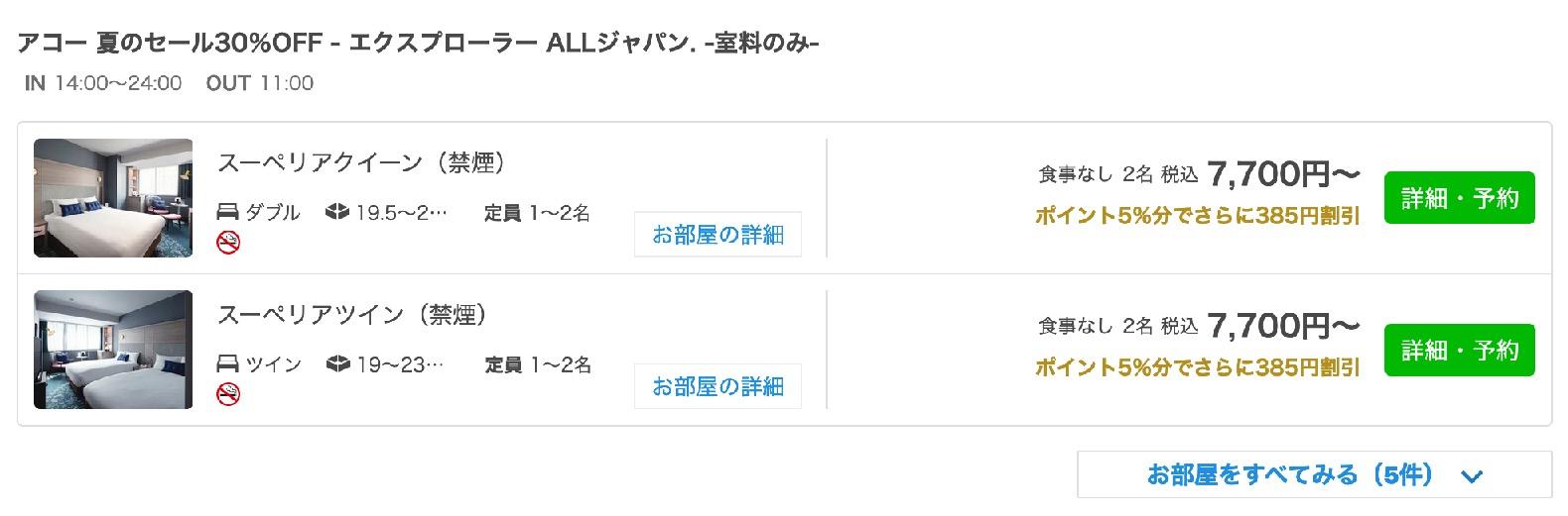 メルキュール東京銀座:宿泊費用(一休)