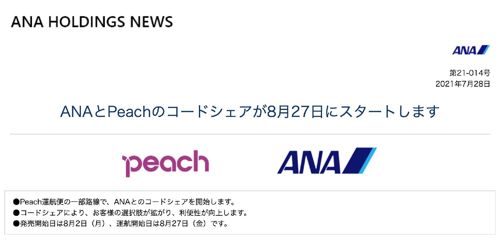 ANAがPeach(ピーチ)とのコードシェアを開始(Top画像)