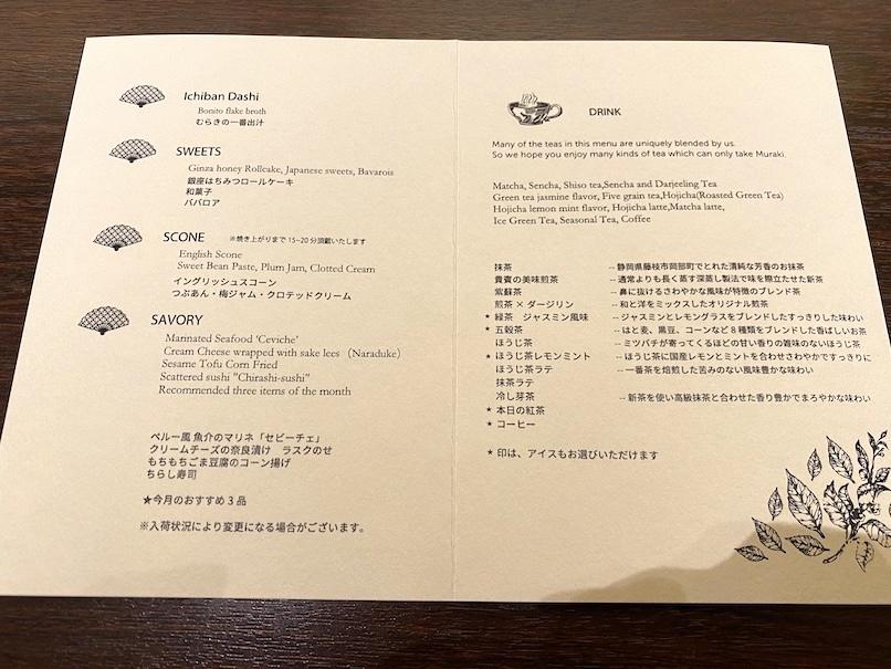 コートヤード・マリオット銀座東武ホテルのアフタヌーンティー:メニュー