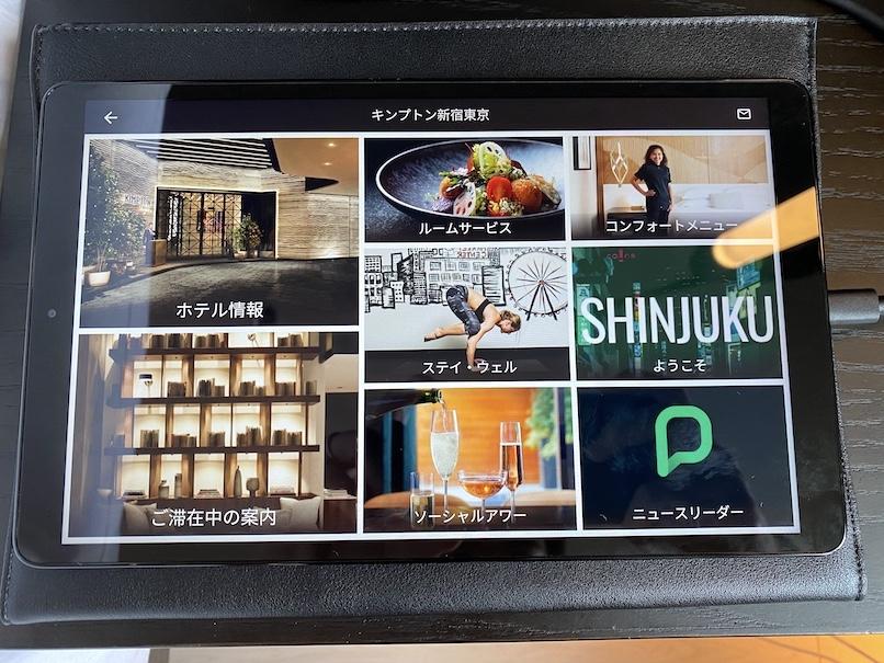 キンプトン新宿東京 客室:サイドデスク(パッド)