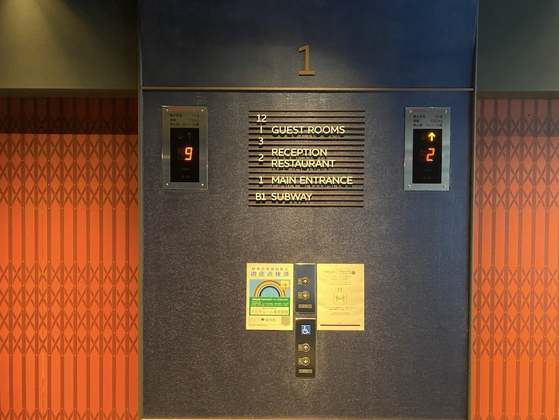 メルキュール東京銀座:ホテルのフロア配置