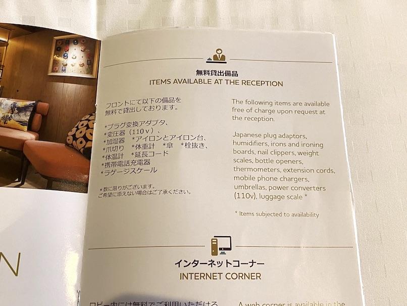 メルキュール東京銀座の客室:無料貸出品