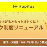 【ハピタス】会員ランク制度がリニューアル!陸マイラー的なメリットと注意点を解説!