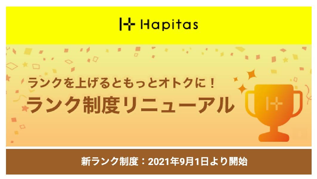 【ハピタス】会員ランク制度がリニューアル(Top画像)