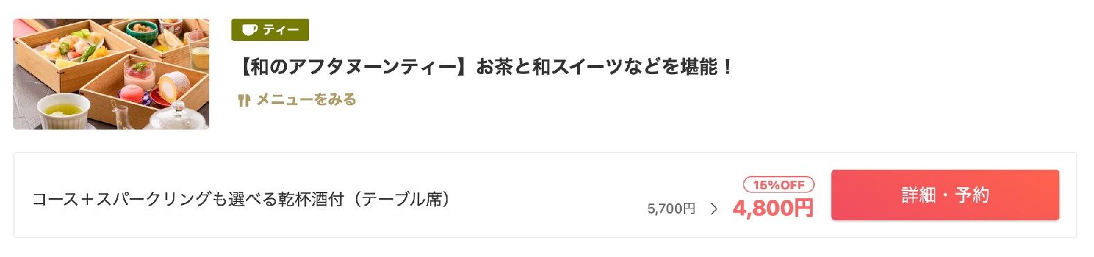 コートヤード・マリオット銀座東武ホテルのアフタヌーンティーの価格例(一休)