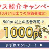 ハピタス入会キャンペーンで1,000円分の特典を獲得!<10月最新>