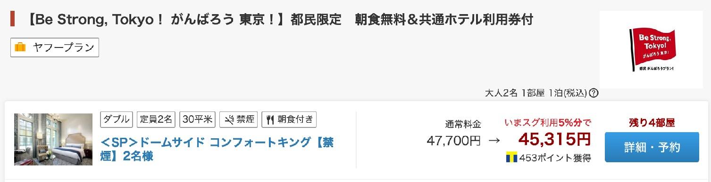 東京ステーションホテルの宿泊料金:一休の例