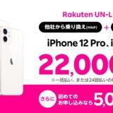 iPhone買うなら楽天モバイルがお得!割引&ポイント還元でApple公式サイトより数万円安く買える!