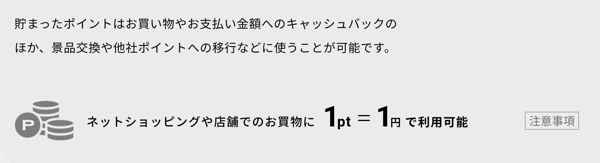三井住友カード「PLATINUM PREFERRED(プラチナプリファード)」で貯められるポイント