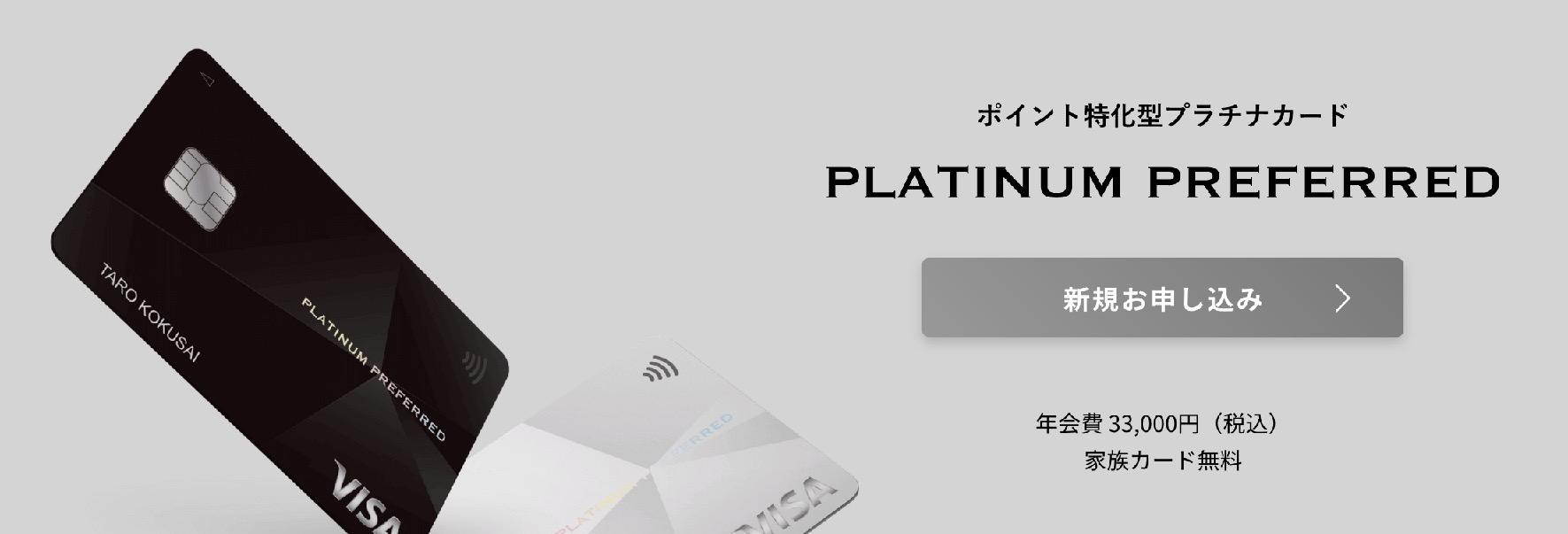 三井住友カード「PLATINUM PREFERRED(プラチナプリファード)」の年会費