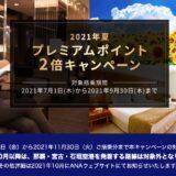【2021年】ANAのプレミアムポイント2倍キャンペーンでSFC修行&ステータス維持が容易に!11月30日まで期限延長も沖縄路線は対象外に!