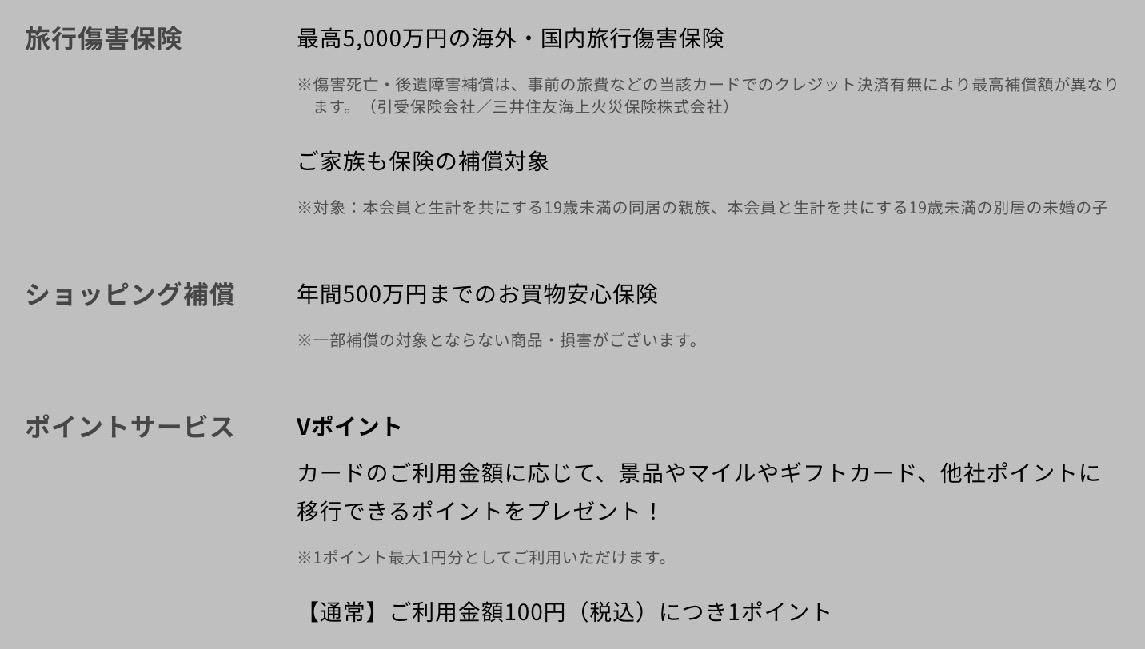 三井住友カード「PLATINUM PREFERRED(プラチナプリファード)」の基本情報