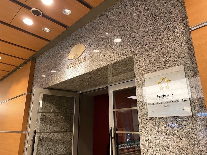 マンダリンオリエンタル東京:エントランスホールへの通用口