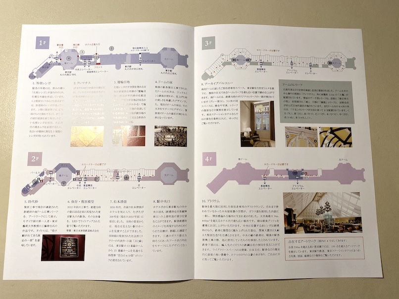 東京ステーションホテルの館内ツアー:ツアーガイド(中身)