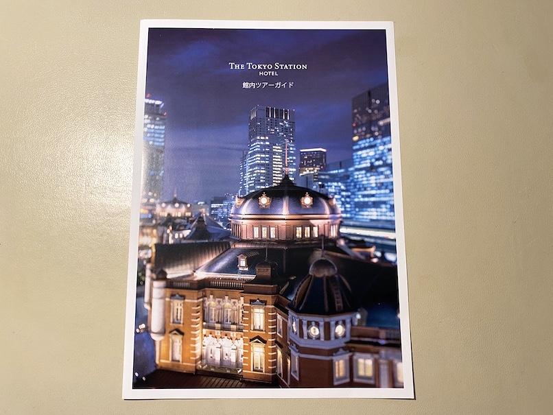 東京ステーションホテルの館内ツアー:ツアーガイド(冊子)