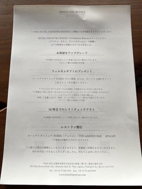 HOTEL THE MITSUI KYOTO(ホテルザ三井京都)のプラチナ特典