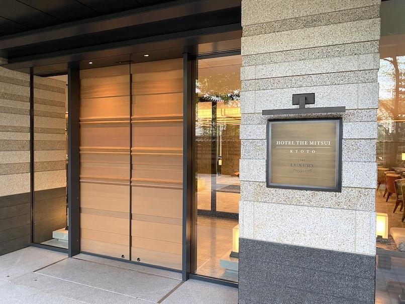 HOTEL THE MITSUI KYOTO(ホテルザ三井京都)の外観:正面エントランス