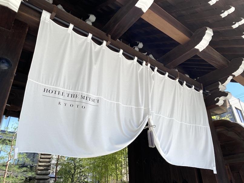 HOTEL THE MITSUI KYOTO(ホテルザ三井京都)宿泊記(Top画像)