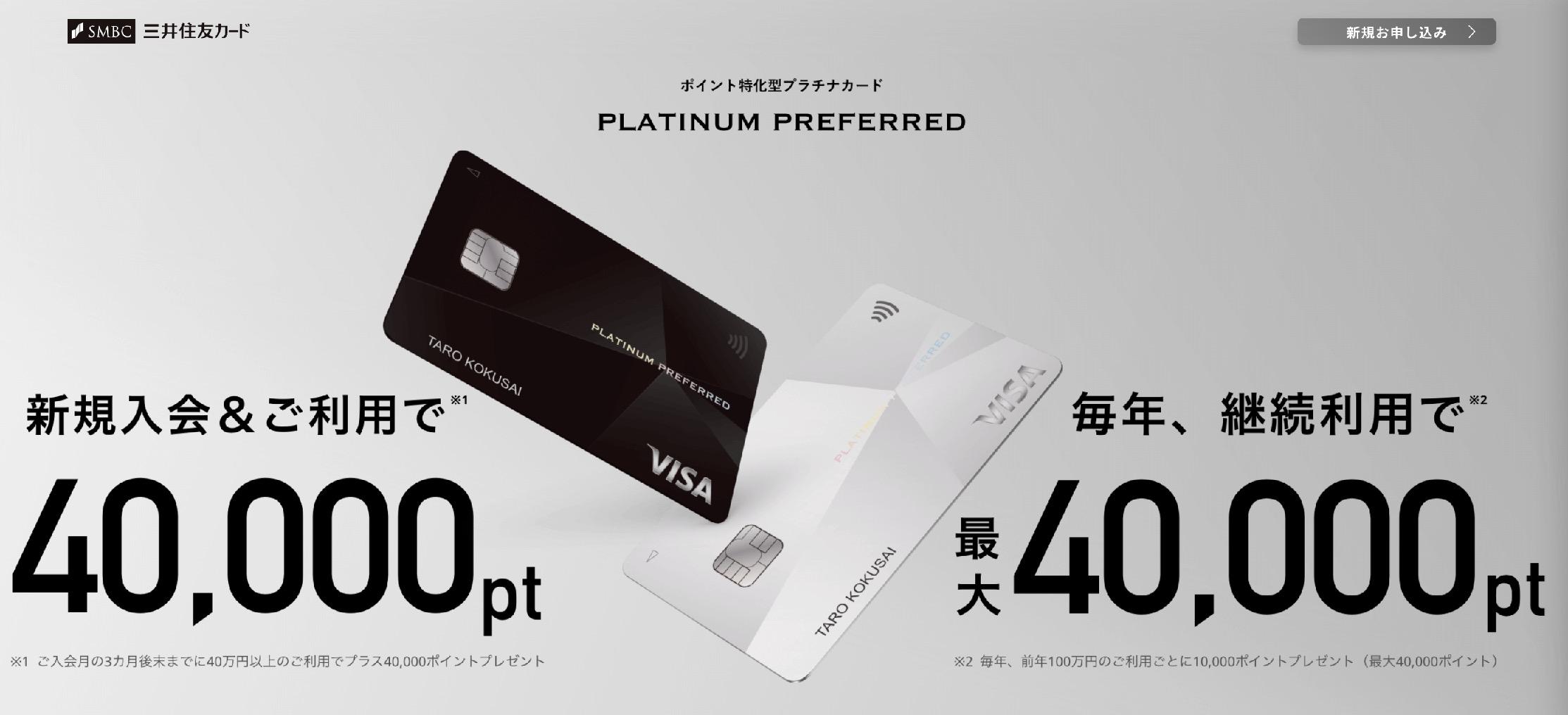 三井住友カード「PLATINUM PREFERRED(プラチナプリファード)」の入会キャンペーン(Top画像)