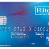 ヒルトンアメックスの入会キャンペーンはポイントサイト経由がお得!最大8,000円相当のポイント還元!