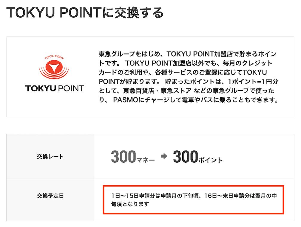 ドットマネー:TOKYUポイントへの交換