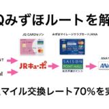 JQみずほルートはポイントサイトからANAマイル交換レート70%を実現!期間と必要なもの、手順を解説!