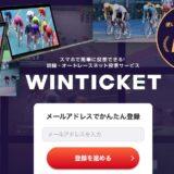 WINTICKET(ウィンチケット)始めるならポイントサイト経由がお得!紹介コードも併用可能で4,000円相当以上のポイント獲得可能!