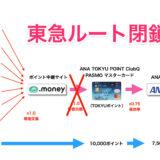 【改悪】ANA東急ルート(TOKYUルート)が閉鎖!代替ルートと陸マイラーが今やっておくべきことは?